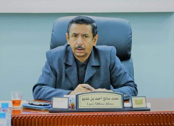 المحافظ بن عديو: شبوة لن تكون إلا في صدارة المشروع المقاوم لمليشيا الحوثي